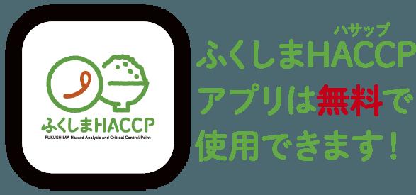ふくしまHACCPアプリは無料で使用できます!