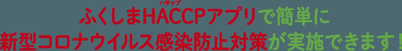 ふくしまHACCPとは? 食中毒や異物混入など一般的なリスクに加え、福島県特有の課題である放射性物質の管理に対応した、独自の衛生管理モデルが「ふくしまHACCP」です。
