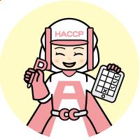 HACCPマン