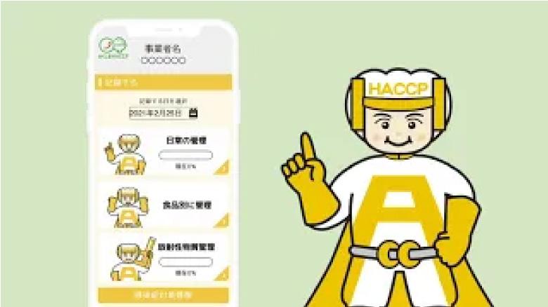 「ふくしまHACCPアプリ」をはじめよう!その2